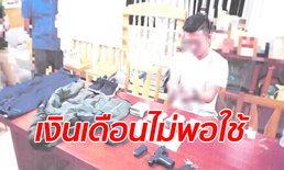 รวบแล้ว! จ่าทหารบุกธนาคารดังชิงเงินเกือบ 2 แสน กลางเมืองจันทบุรี