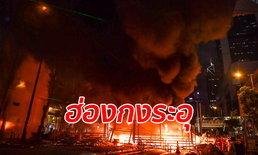 ฮ่องกงประท้วง: ผู้ชุมนุมลุกฮือปาระเบิดใส่ตำรวจ-ทรัพย์สินของรัฐฯ