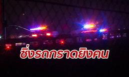 คนร้ายขับรถกราดยิงคน 5 ศพ เจ็บกว่า 20 ราย สั่งจับตาย-ถูกวิสามัญฯ