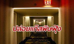 สาวอเมริกันฆ่าตัวตาย บ่อยแก๊สไข่เน่าตลบอบอวล อพยพแขกทั้งโรงแรม