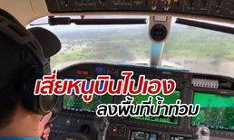 """""""อนุทิน"""" โชว์ขับเครื่องบินส่วนตัว เยี่ยมผู้ประสบภัยน้ำท่วมที่ร้อยเอ็ด"""