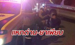 หนุ่มผวาตำรวจ ใส่เกียร์ซิ่งฝ่าด่าน โดนไล่ล่าจนมุม ค้นเจอยาบ้า-ยาไอซ์อื้อ