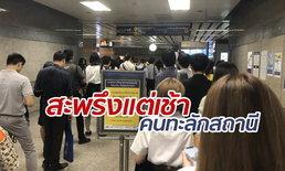 คนกรุงเซ็งแต่เช้า รถไฟฟ้า MRT สายสีน้ำเงินขัดข้อง คนล้นทะลักสถานี