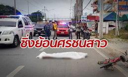 หนุ่มพม่ายังเมาไม่สร่าง ซิ่งบิ๊กไบค์ย้อนศรชนสาวปั่นจักรยานตายคาที่