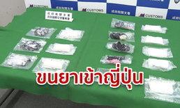 หญิงไทย 8 คน ซุกสารเสพติดซ่อนชุดชั้นใน-หว่างขา ขณะเข้าญี่ปุ่น แต่โดนจับจนได้!