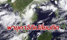 """""""พายุคาจิกิ"""" เปลี่ยนทิศ เลี้ยววนกลับลงทะเลจีนใต้ ลุ้นไทยฝนตกลดลง"""