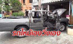 ขวัญผวาทั้งชุมชน รถกระบะจอดอยู่ไฟลุกไหม้พรึ่บ แล่นออกจากบ้านเองทั้งที่ไม่มีคนขับ
