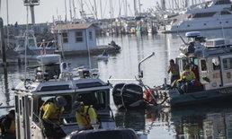 """ยุติการค้นหา """"ผู้รอดชีวิต"""" เหยื่อไฟไหม้เรือนักดำน้ำในสหรัฐฯ ยืนยันดับยกลำ 34 ศพ"""