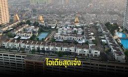 อินโดนีเซียปิ๊งไอเดีย โครงการหมู่บ้านบนดาดฟ้าห้างสรรพสินค้า