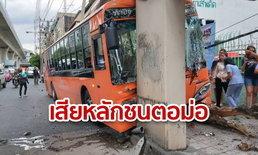 รถเมล์สาย 203 เสียหลักชนตอม่อสะพานลอย คนขับเจ็บ ขาติดออกไม่ได้