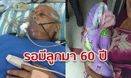 ยายอินเดียอายุ 74 คลอดลูกสาวฝาแฝด ท้าวงการแพทย์ ฝันอยากมีครอบครัวมา 60 ปี