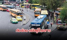 สหภาพฯ ขสมก. เตรียมถกปัญหาเส้นทางทับซ้อน รถเมล์-รถร่วมฯ