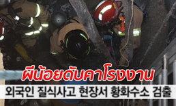 """สื่อเกาหลีตีข่าว """"ผีน้อย"""" ตายสังเวยบ่อแก๊สพิษ ลักลอบไปทำงาน 8 ปีไม่เคยกลับไทย"""
