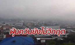 """PM 2.5 ยังพอไหว """"ยะลา-เบตง"""" เจอพิษควันไฟป่าอินโดฯ คลุมทั้งเมือง"""