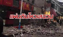 แผ่นดินไหว 5.4 เขย่ามณฑลเสฉวน บ้านเรือนพังถล่ม-เจ็บอีกระนาว