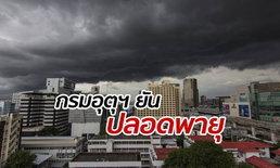 กรมอุตุฯ คอนเฟิร์ม 3-5 วันนี้ไม่มีพายุเข้าไทย ช่วงนี้เป็นฝนตกตามฤดู