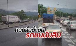 น้ำมันรั่วทำถนนลื่น รถชนกันซ้ำซ้อน 20 คัน เขาพลึงจราจรติดหนึบ