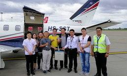 เสี่ยหนู บินเครื่องบินเจ็ท รับบริจาคอวัยวะจากหนุ่มเชียงใหม่ ช่วยได้ 4 ชีวิต