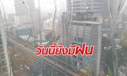 กรมอุตุฯ เตือนอีสาน-ตะวันออก-ใต้ ฝนตกหนัก กรุงเทพฯ ยังชุ่มฉ่ำฝนร้อยละ 60