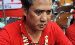 """คุก 4 ปี """"อริสมันต์-นปช. 12 คน"""" ไม่รอลงอาญา คดีล้มประชุมผู้นำอาเซียนเมื่อปี 2552"""