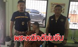อดีตผู้จัดการโรงแรมบุกห้องข่มขืนลูกค้าสาว หนีคดี 3 ปี ตำรวจจับคาผ้าเหลือง