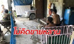 ครอบครัวยังยืนยันยกเด็กชายวัย 5 เดือน ให้ตำรวจอุปการะ แม้สังคมด่าขายหลานกิน