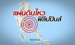 แผ่นดินไหว 2 ระลอกซ้อนเขย่าฟิลิปปินส์ สั่นสะเทือนไปถึงกรุงมะนิลา