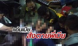 หนุ่มหึงเลือดขึ้นหน้า ง้อเมียไม่สำเร็จ แค้นชักปืนยิงพี่เมียตาย-หลานเจ็บ