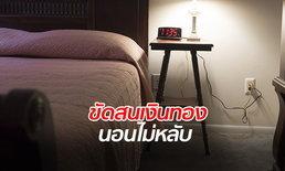 """โพลชี้ พิษเศรษฐกิจทำให้คนไทย """"นอนไม่หลับ"""""""
