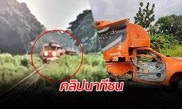 คลิปนาทีชีวิต หนุ่มเคอรี่ไม่ทันระวัง ขับกระบะข้ามทางลักผ่านตัดหน้ารถไฟ ถูกชนเสียชีวิต