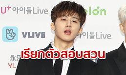 ฮันบิน อดีตสมาชิกวง iKON จ่อโดนตำรวจเรียกตัวสอบ ปมซื้อ-เสพกัญชา