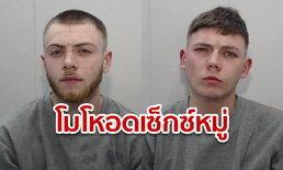 2 หนุ่มอังกฤษ ทรมานสาวสุดโหด เพราะไม่ยอมร่วมเซ็กซ์หมู่ ฉลองวันออกจากคุก
