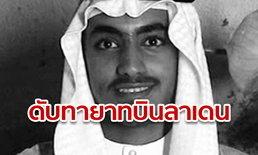 ลูกชายบิน ลาเดน ผู้นำอัลกออิดะห์ เสียชีวิตแล้ว! ประธาธิบดีสหรัฐยืนยันเอง