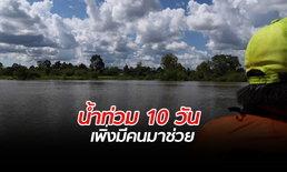 ชาวบ้าน ต.กุดลาด น้ำท่วมสูง 10 วัน บอกเป็นวันแรกที่ความช่วยเหลือเข้ามาถึง