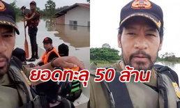 """คนแห่บริจาคผ่าน """"บิณฑ์"""" ยอดทะลุ 50 ล้าน! เตรียมลงพื้นที่ช่วยน้ำท่วมอุบลฯ"""