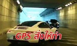 ปรับแล้ว! ปอร์เช่ป้ายแดงกลับรถกลางอุโมงค์พัฒนาการ อ้างขับตาม GPS