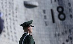 """จีนจัดงานรำลึกสงคราม 18 กันยายน """"วันญี่ปุ่นรุกราน"""" ครบรอบ 88 ปี"""