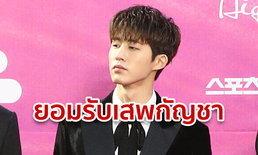 คิมฮันบิน อดีตหัวหน้าวง iKON ยอมรับเสพยา! จ่อเรียก ซีอีโอเก่า YG สอบเอี่ยวปกปิดคดี