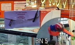 หนุ่มแต่งชุดไปรษณีย์ไทย หอบกล่องพัสดุอ้างมีระเบิด บุกปล้นร้านทองดัง