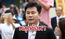 ยางฮยอนซอก ซีอีโอเก่า YG หลุดข้อหา จัดสาวให้นักลงทุนขยี้กาม ชี้หลักฐานไม่แน่น