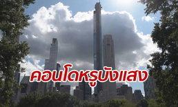 นิวยอร์กบ่นอุบ คอนโดฯ หรูสูงที่สุดในโลก สร้างบังแสงส่องเซ็นทรัลพาร์ก