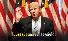 """""""โดนัลด์ ทรัมป์"""" โวลั่น แม้สงครามการค้าไม่เคลียร์ ก็พร้อมเลือกตั้งประธานาธิบดี 2020"""