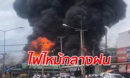 แตกตื่นทั้งอำเภอ ไฟไหม้รุนแรงกลางตลาดโคราช ดับเพลิงวิ่งหลบระเบิดระทึก (มีคลิป)