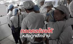 ภาพสะเทือนใจ! พนักงานกอดคอร้องไห้ ถูกเลิกจ้าง เพราะพิษสงครามการค้าโลก