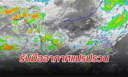 """อุตุฯ เตือนประเทศไทยตอนบนรับมือสภาพ """"อากาศแปรปรวน"""""""