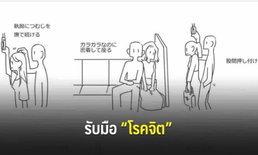 """ตำรวจญี่ปุ่นเร่งแก้ """"โรคจิต"""" ลวนลามผู้หญิงในรถไฟ หวั่นกระทบโอลิมปิกปีหน้า"""