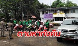 แก๊งจักรยานยนต์วิบาก 12 คัน 12 คน เจอฝนตก-น้ำหลาก หายในป่าไทรโยค
