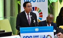 """""""บิ๊กตู่"""" กล่าวกลางที่ประชุมสหประชาชาติ ย้ำอาเซียนพร้อมเพิ่มขีดการพัฒนา"""