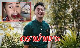 """ชาวเน็ตมาเลย์หัวร้อน ตลกดังชาวสิงคโปร์บอกว่า """"เงาะ"""" เป็นผลไม้ของไทย"""