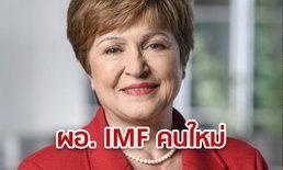 """นักเศรษฐศาสตร์หญิงบัลแกเรีย วัย 66 ปี ผงาดนั่ง ผอ.""""ไอเอ็มเอฟ"""" คนใหม่"""